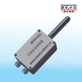 智能无线协议转换器(防水型)