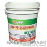 遼寧低溫潤滑脂-30℃  溫遼寧低溫潤滑脂 便宜又好用