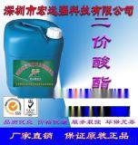 二价酸酯 DBE高沸点溶剂