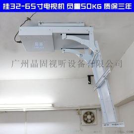 晶固JG52液晶电视天花翻转器电动翻转电视吊架