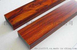 提供铝合金型材木纹表面加工 木纹转印铝合金型材 电泳木纹