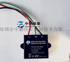 LED工矿灯专用防雷器、10KV耐压LED电涌保护器 100-277V电压保护
