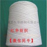 竹50/涤50 50支+40D氨纶包芯纱