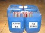 廠家直銷 優質電刷鍍藥水/光亮錫刷鍍溶液