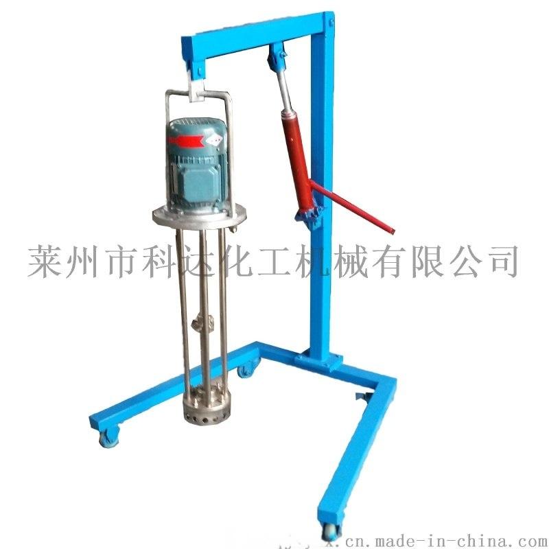 两相电用小型乳化机 可移动式高剪切乳化机