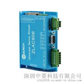 中菱混合伺服驱动器ZLAC806替代雷赛 HBS86H全新原装正品 深圳中菱