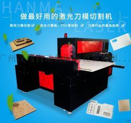 广州双头木板刀模切割机 木板镭射切割机 汉马激光