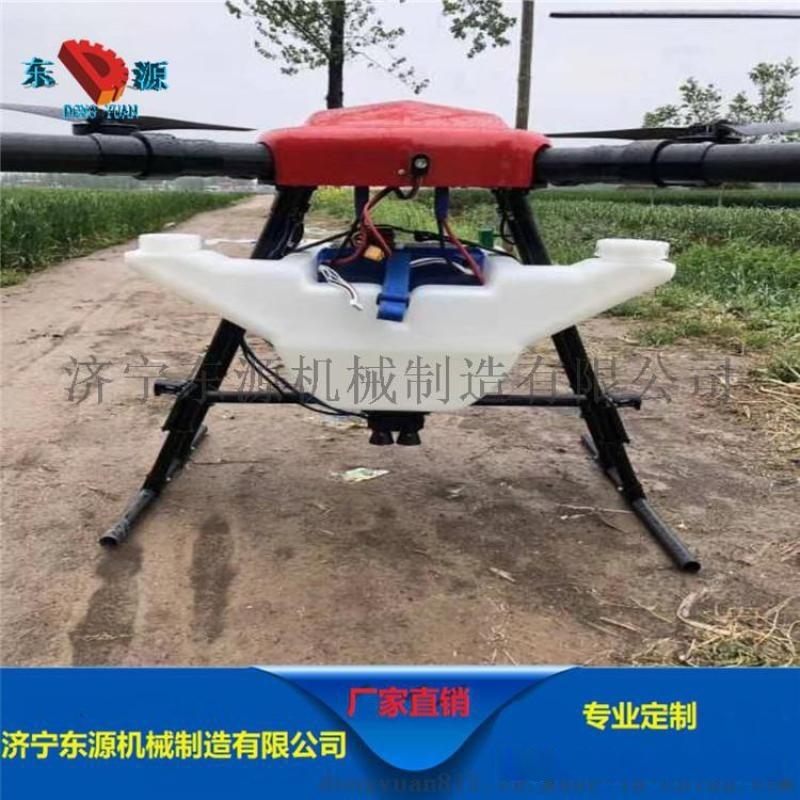 东源机械植保无人机 喷洒无人机性能参数