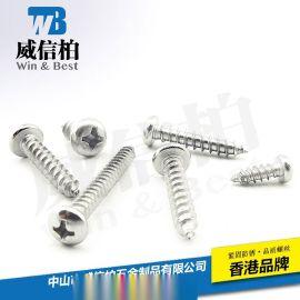 【威信柏】现货供应优质304、306不锈钢 盘头十字槽自攻螺丝 不同规格可加工定制