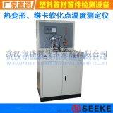 盛科SK-WKB3型 热变形、维卡软化点温度测定仪