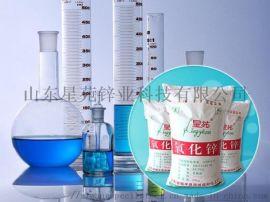 厂家直销 星苑牌 间接法氧化锌 含量99.7%