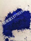 一品顏料藍,酞菁藍D7079
