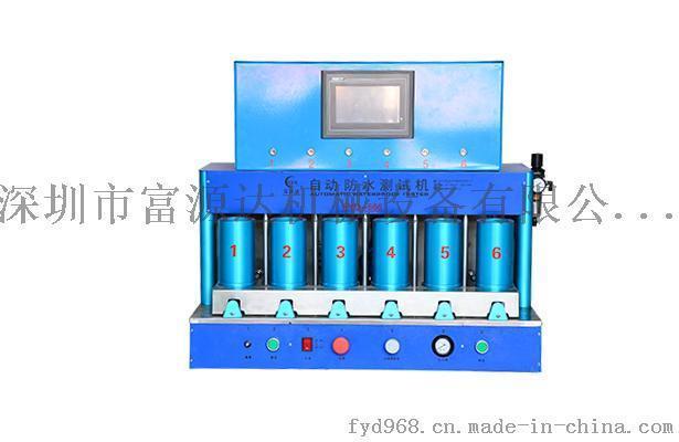 灯具防水测试设备(FYD)