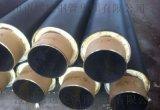 预制直埋聚氨酯保温钢管钢套钢保温钢管