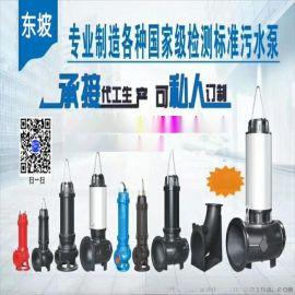 不锈钢污水潜水泵  天津耐高温潜水泵