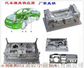 汽车塑料件模具加工厂家