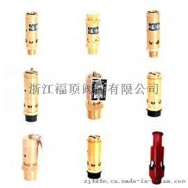 玉环黄铜A28X微型气体压力空压机安全阀