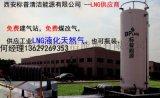 陕西西安LNG咸阳CNG点供天然气,瓶装天然气