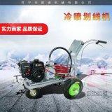 多功能汽油划线机 混凝土路面划线机 冷喷式划线机