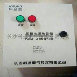 湖南长沙科盛嘉160KA三相电源防雷箱