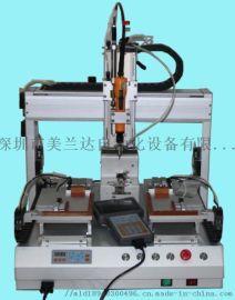 深圳美兰达双工位自动锁螺丝机 桌面式自动锁螺丝机