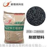 PA6加二硫化鉬增強耐磨塑料DGK-G25MS