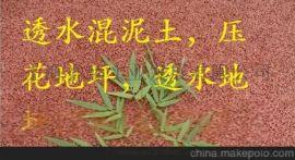 上海彩色透水沥青路面,透水混凝土材料施工透水地坪