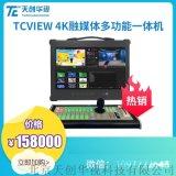 新產品TC VIDEO 4K導播直播一體機