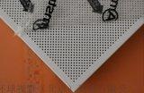 阿姆斯壮暗架微孔铝板600x1200x1.0铝扣板
