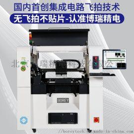 博瑞精电 贴片机 国产全自动SMT贴片机高精度八头飞行拍照贴片机