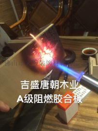 耐火A级阻燃胶合板 佛山吉盛A级阻燃胶合板