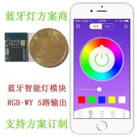 蓝牙RGB-W七彩灯控制板|手机APP控制调光 无线蓝牙控制模块4.0