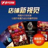 上海淘宝网店装修培训、缔造酷炫店铺吸引更多粉丝