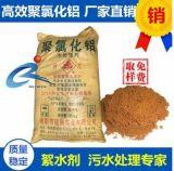 广西聚合氯化铝价格 供应饮用水级聚合氯化铝  28%污水处理剂