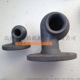 3寸 dn80 碳化硅 4寸 dn100 单向 涡流 空心锥 喷嘴 法兰连接 脱** 除尘