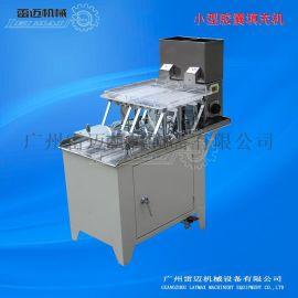 广州小型胶囊填充机,硬胶囊粉末颗粒灌装机