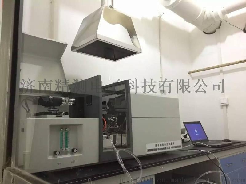 废水金属含量分析原子吸收分光光度计