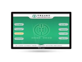 北京天创科林就业服务信息查询系统触摸屏一体机查询系统/软件