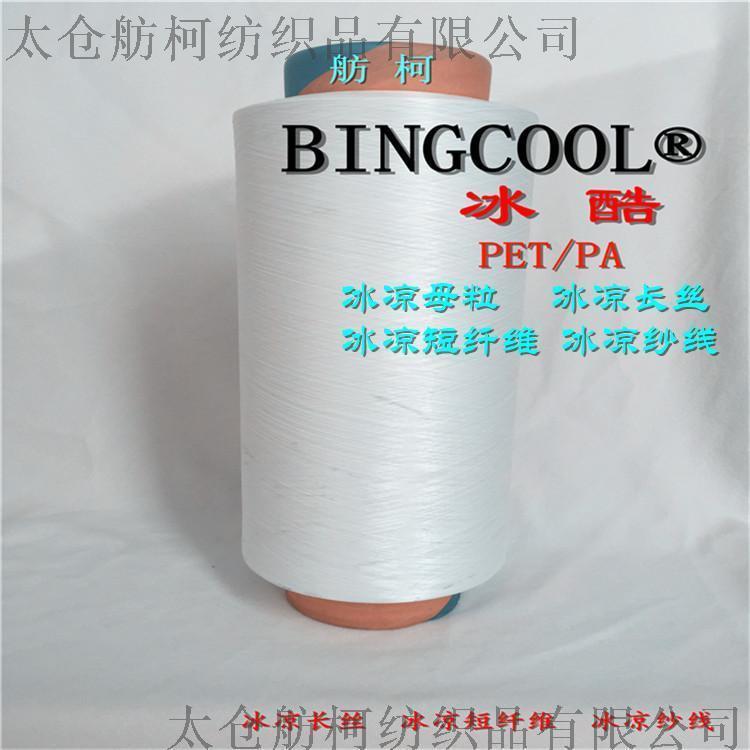 BINGCOOL、 冰涼絲、涼感絲、冰涼纖維