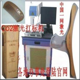 临安CO2激光器充气 杭州余杭激光打标机维修找一网