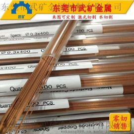 进口紫铜管 进口黄铜管 T2紫铜管厂家 C1100紫铜管价格 武矿现货
