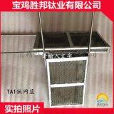 供應優質鈦網籃  ta2鈦網  鈦網片  耐腐蝕鈦籃