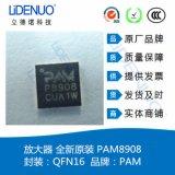 耳機/音響放大器 全新原裝 PAM8908 PAM8908JER PAM P8908 貼片IC QFN-16