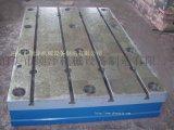 供应汽车制造行业专用铸铁平板
