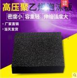 L600型高壓泡沫板 高發泡聚乙烯填縫板
