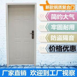 广东广西贵州钢制复合门厂家直销学校教室宿舍门定制工程安全隔音酒店房间内室门