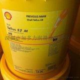 壳牌液压油,壳牌S2M46液压油