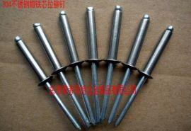全304不锈钢拉铆钉3.2*6抽芯铆钉厂家直销质量保证
