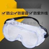 3M1621護目鏡防塵防風眼鏡防衝擊防酸鹼飛濺噴漆打磨勞保防護眼鏡
