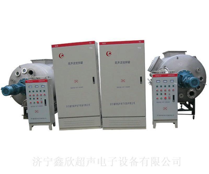 不锈钢反应釜厂家山东鑫欣超声波搅拌罐反应釜分离器